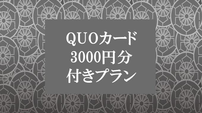 【QUOカード3000円付き】はたらくあなたを応援!ビジネス応援プラン《朝食付き》