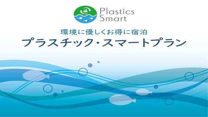 【アメニティ&客室清掃なし】プラスチック・スマートプラン《朝食付き》
