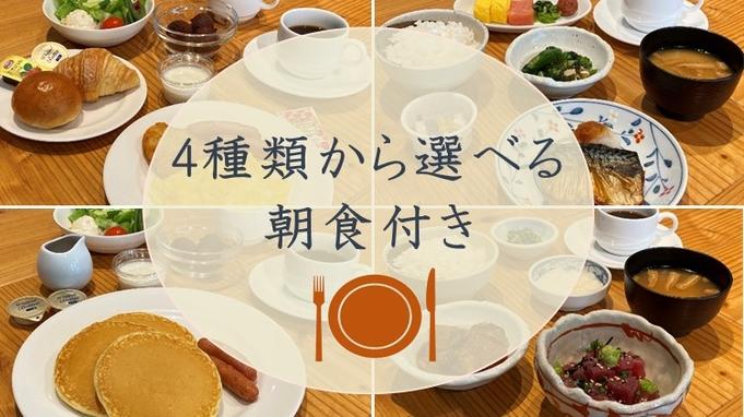 【秋冬旅セール】期間限定!お得な朝食付きプラン!《つくばエクスプレス浅草駅より徒歩1分♪》