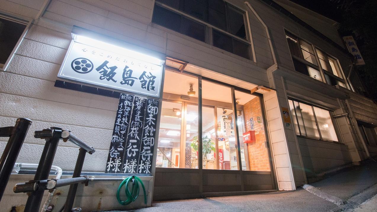 *草津温泉のシンボル湯畑まで徒歩3分の好立地!3つの貸切風呂と心温まる家庭料理で癒しのひと時を。