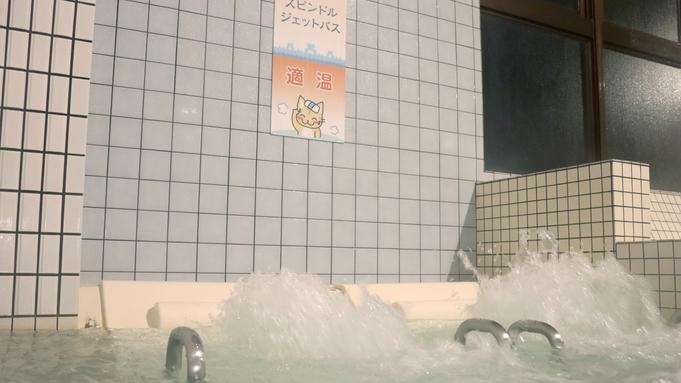 【素泊り】スーパー銭湯併設の宿♪8種類のお風呂が楽しめる〜日々の疲れをリフレッシュ!ワクチン接種応援