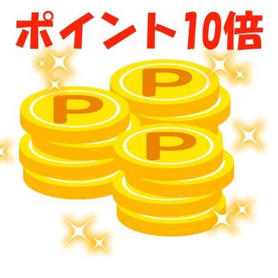【楽天トラベル限定】ポイント10倍♪♪ポイントをたくさんもらってお得に泊まる〜