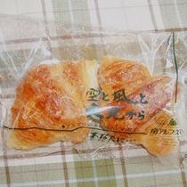 *【人気のミニクロワッサン】道の駅・南アルプスむらのパンやさんで購入可能