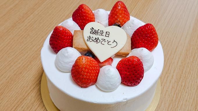 【記念日プラン】誕生日や新たな門出のお祝いに♪12cmホールケーキ付★