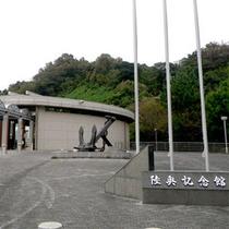 ■陸奥記念館■