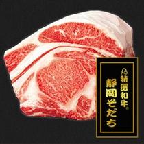 *【特選和牛・静岡そだち】静岡だから味わえる、特別な牛肉です。