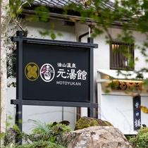 ようこそ静岡の奥座敷へ