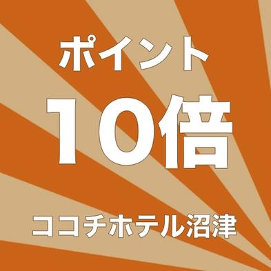 【秋冬旅セール】【ポイント10倍】&【朝食付】