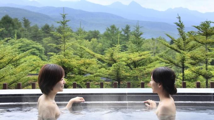 【直前特価】信州食材にこだわった食事と絶景の温泉を堪能♪−1泊2食付−