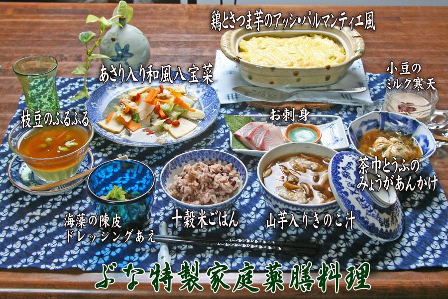 ぶな特製家庭薬膳料理