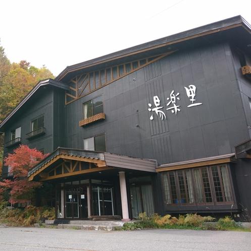 Mt.乗鞍スキー場 センターハウスホテル