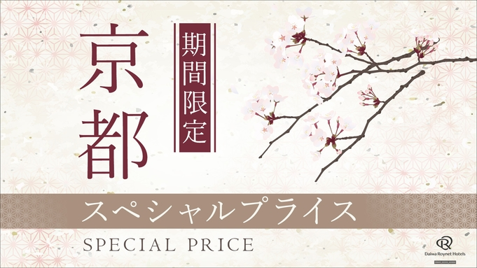 【QUOカード1,000円分付】京都スペシャルプライス♪