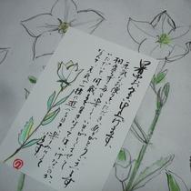 季節を絵で表現します。庭の白キキョウを題材にしました。