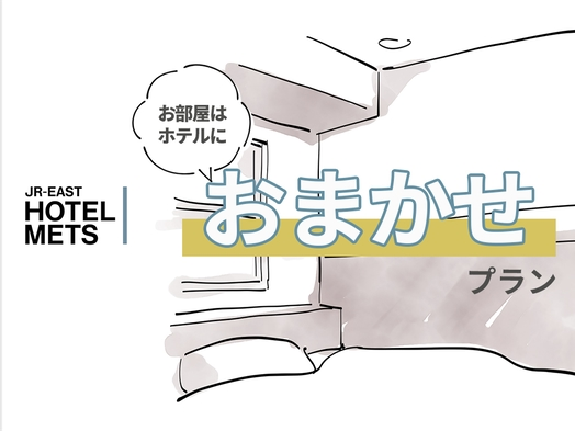 【朝食なし】部屋タイプ指定不可!!⇒だからお値打ち♪全部屋広め19平米以上◆WiFi無料