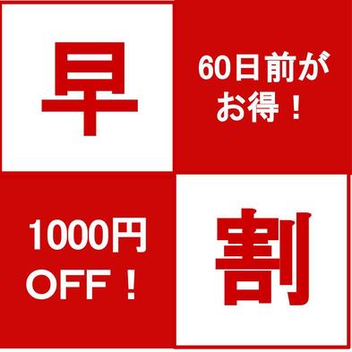 【さき楽60】早めのご予約が◎★≪欧風ディナー★星屑コース≫