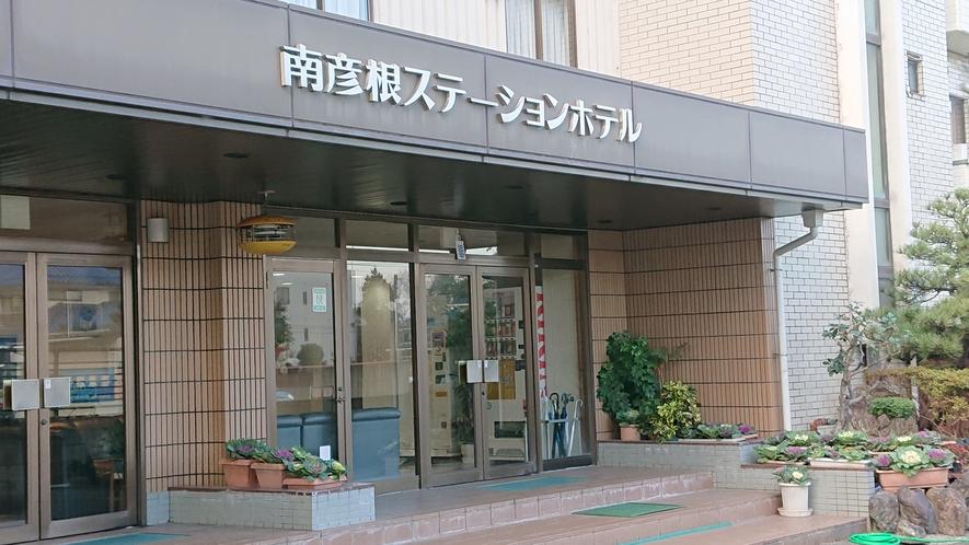 南彦根ステーションホテル 玄関