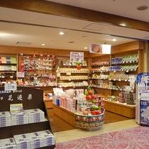 *売店/地元の名産品や地酒など伊豆のお土産を豊富に取り揃えております