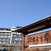 *外観/伊豆長岡駅から車で5分、のどかな風景に囲まれた温泉宿