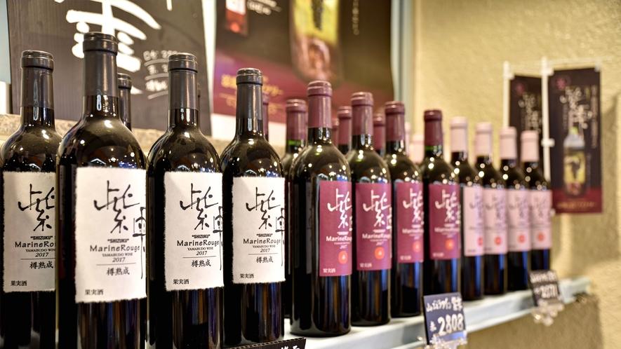*【売店】野田村産山ぶどうを使用した『紫雫ワイン』