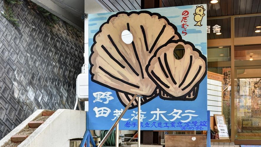 *【エントランス】野田村特産『荒海ホタテ』の顔はめパネルで記念撮影♪