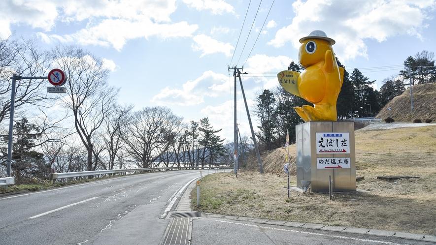 *【のんちゃん】国道45号線沿いに建つ野田村のマスコットキャラクター『のんちゃん』が目印♪