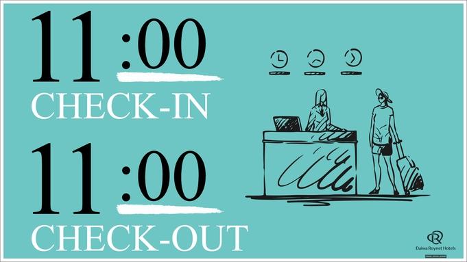 ★最大24時間ご滞在可能!★11時チェックイン〜11時チェックアウトプラン☆