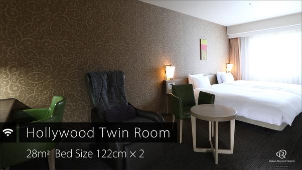 〈禁煙ハリウッドツイン〉100〜122×203の広々ベッド