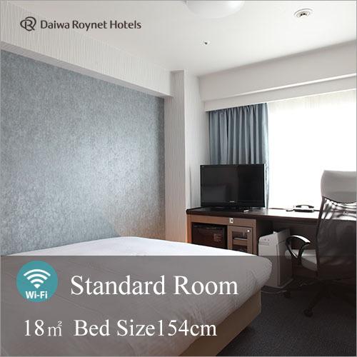 スタンダードルーム 客室面積:18m2 ベッドサイズ 154cm