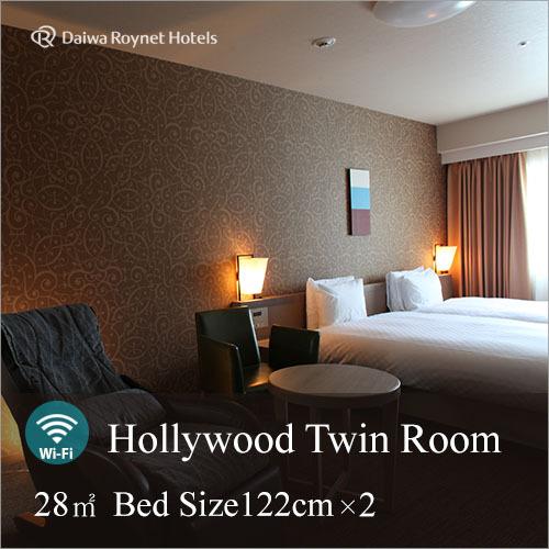 ハリウッドツインルーム 客室面積:28m2 ベッドサイズ 122cm  2