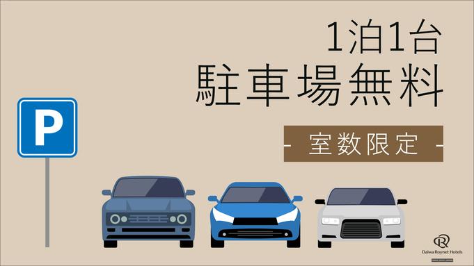 【出張&旅行におすすめ】17時以降のチェックインで提携駐車場代無料プラン♪