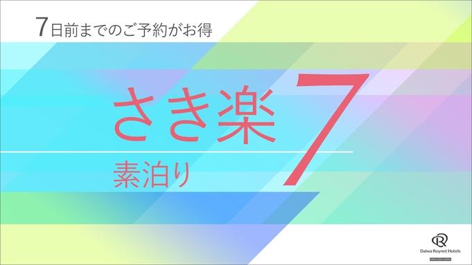 【楽天限定】【さき楽7+ポイント10倍★】7日前予約でお得プラン!(素泊まり)*