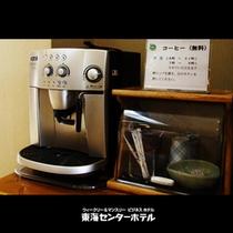 無料でお飲みいただけるコーヒーメーカー