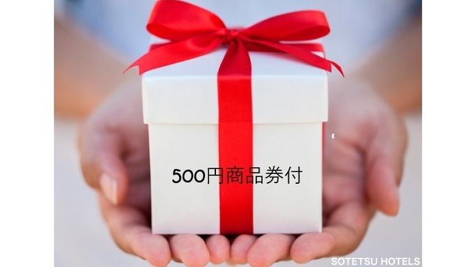 【楽天限定】ちょっとうれしい500円商品券付きプラン【食事なし】