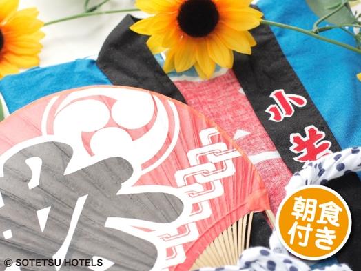【楽天限定】ちょっとうれしい500円商品券付きプラン【朝食付き】
