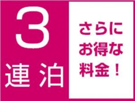 【首都圏☆おすすめ】【連泊割引】3連泊以上の滞在でお得 (食事なし)