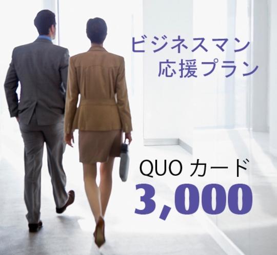 3000円クオカード