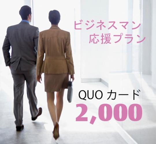 2000円クオカード
