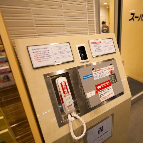 夜間対応電話&暗証番号パネル スーパーホテル東京・大塚