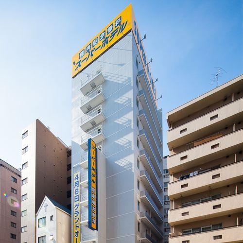 外観 スーパーホテル東京・大塚