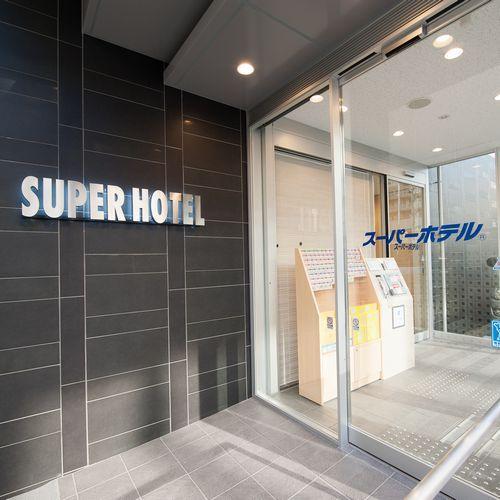 玄関(昼) スーパーホテル東京・大塚
