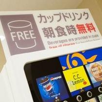 カップジュース販売機 スーパーホテル東京・大塚