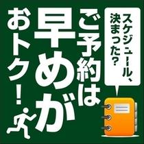 早割 スーパーホテル東京・大塚