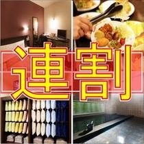 連泊割引プラン スーパーホテル東京・大塚