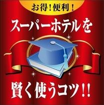 スーパーホテルを賢く使うコツ スーパーホテル東京・大塚