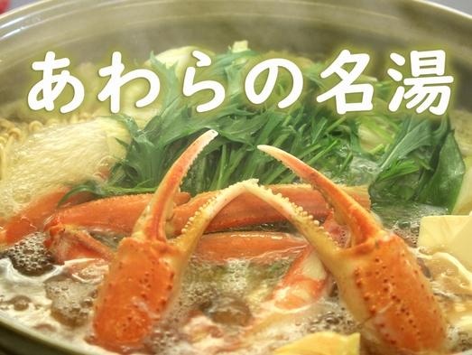 【冬の味覚カニ×あわらの名湯】リーズナブルなカニスキプラン☆今冬のご旅行に是非!!