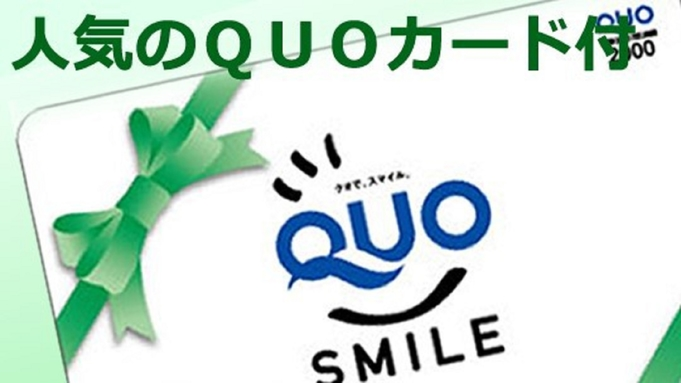 【QUOカード500円分付き】ビジネス・出張に嬉しい特典♪◇素泊まり◇