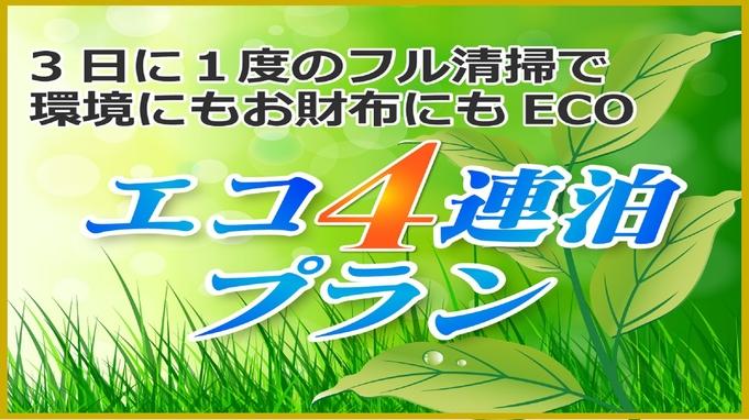 【エコ4連泊】◆お1人様3,800円〜!◆3日に1度の清掃でお得◇研修・工事利用におススメ♪素泊まり