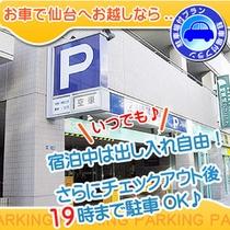 市街地なのに駐車場付き!宿泊中は出し入れ自由!しかもチェックアウト後は19時まで駐車OK!