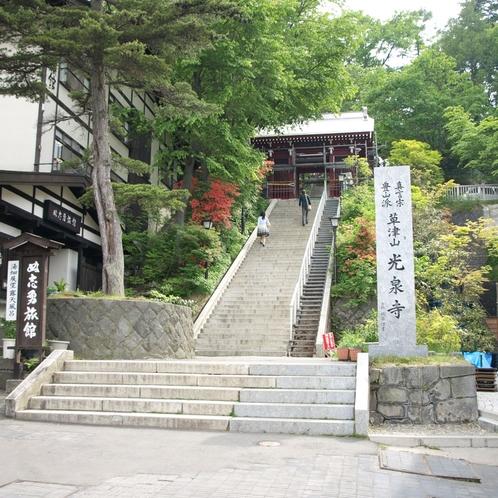 湯畑に隣接する光泉寺