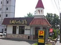 長崎ちゃんぽんリンガーハット ホテル隣です。深夜まで営業してます。